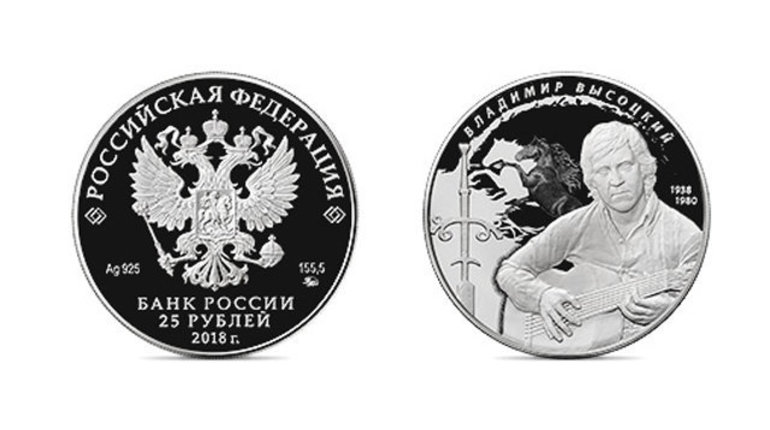 ЦБвыпустил памятную монету кюбилею Высоцкого