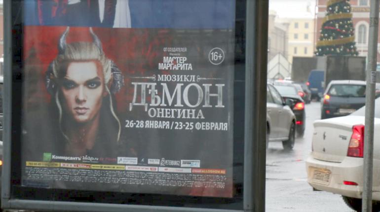 Петербуржцев напугал демон с рогами