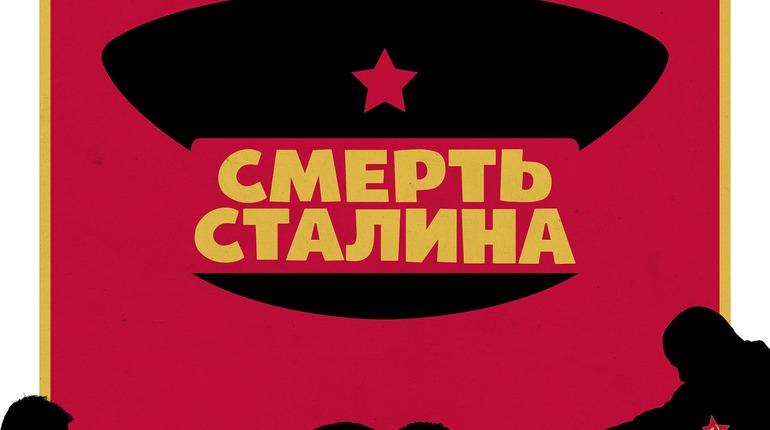 Мединский допустил возвращение впрокат фильма «Смерть Сталина»