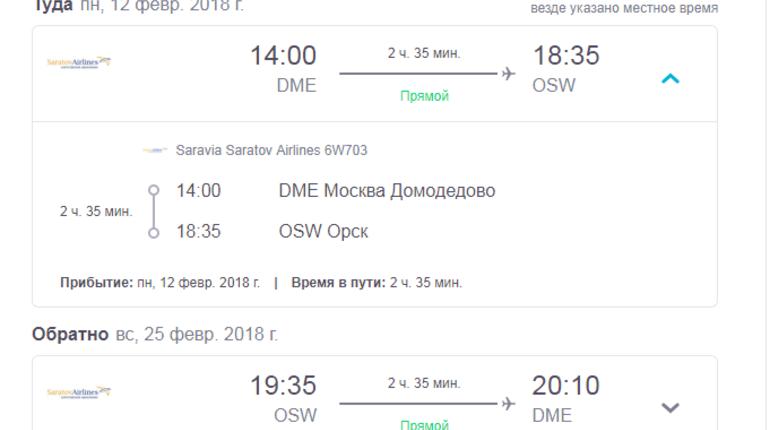 Онлайн-сервисы предлагают купить билеты на разбившийся рейс