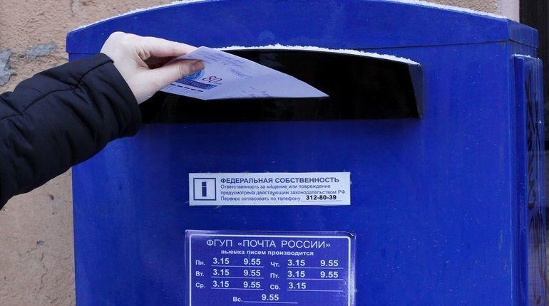 «Почта России» выдаст петербуржцам электронные квитанции