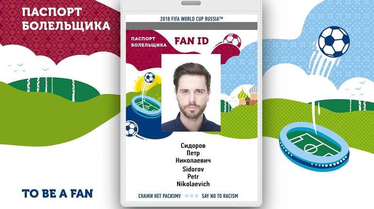 В России представили новый дизайн паспорта болельщика