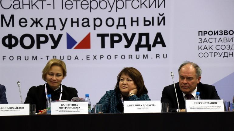 Форум труда начался в Санкт-Петербурге