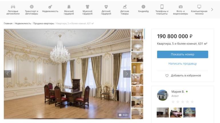На Юле продают квартиру за 190 миллионов