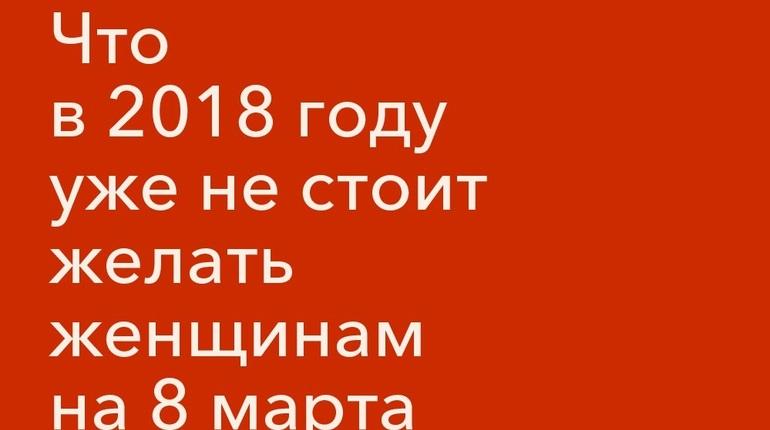 Продвигающие идеи феминизма петербурженки и дизайнер Евгений Софронов создали карточки с разбором типичных пожеланий на 8 марта. Инструкция, как правильно, прилагается.