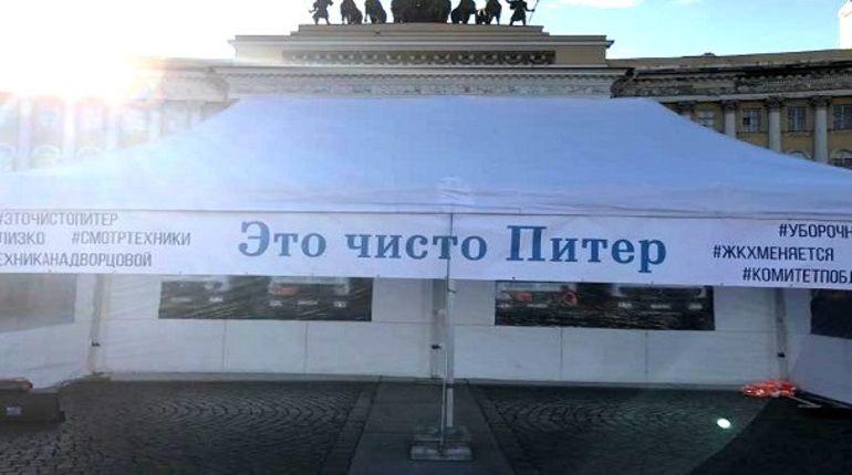 Петербуржцев пригласили на осмотр зимней уборочной техники в самом сердце города. Заманить горожан на Дворцовую площадь в Комитете по благоустройству решили необычным способом.