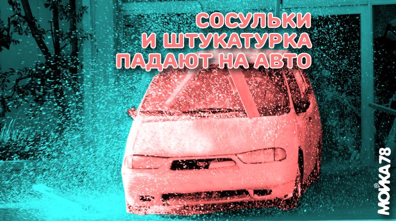 Автомобилистам в Петербурге угрожают сосульки и карнизы