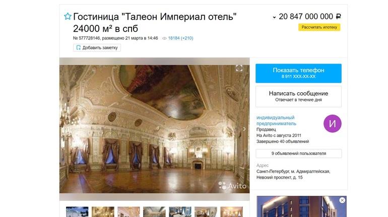 Пятизвездочный отель реализуют вПетербурге на«Авито» за21 млрд руб.