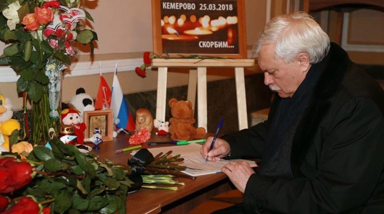 Полтавченко сделал запись в Книге памяти