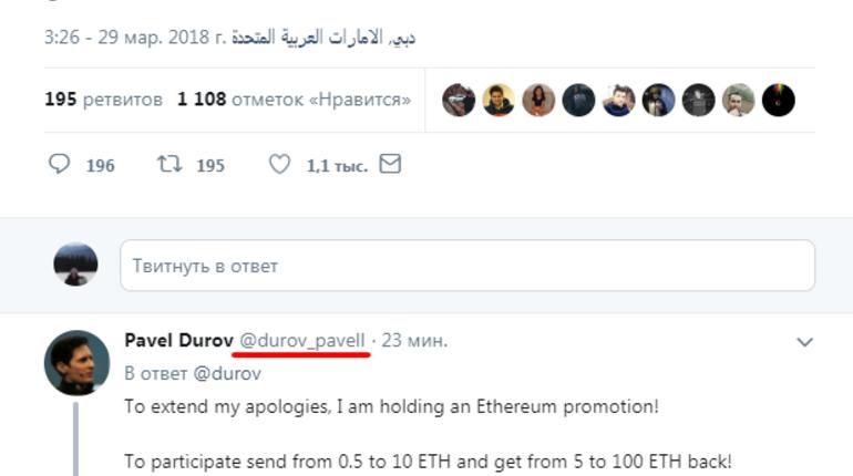 Мошенники предлагали выиграть криптовалюту сфейкового аккаунта Дурова в Твиттер