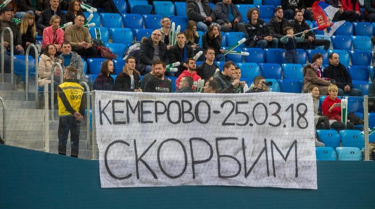 Болельщики «Зенита» проведут матч в тишине в поддержку Кемерова