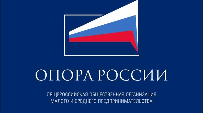 Опора России -- это общероссийская общественная организация малого и среднего предпринимательства.