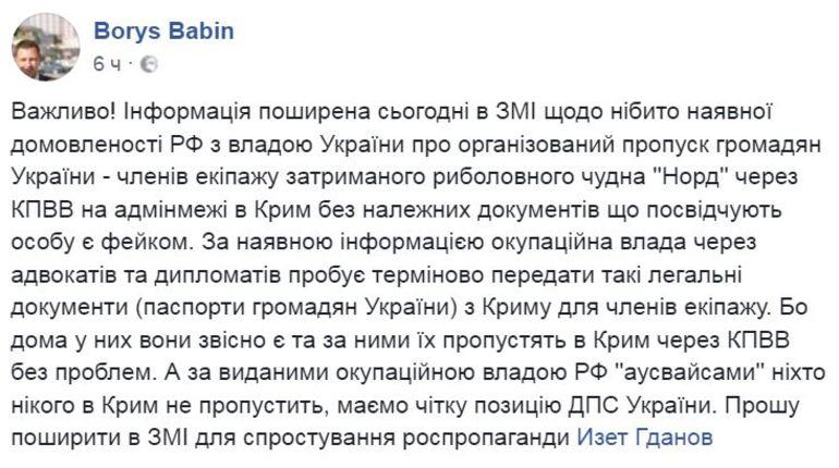 В Киеве не гарантируют возвращение экипажа'Норда в Крым