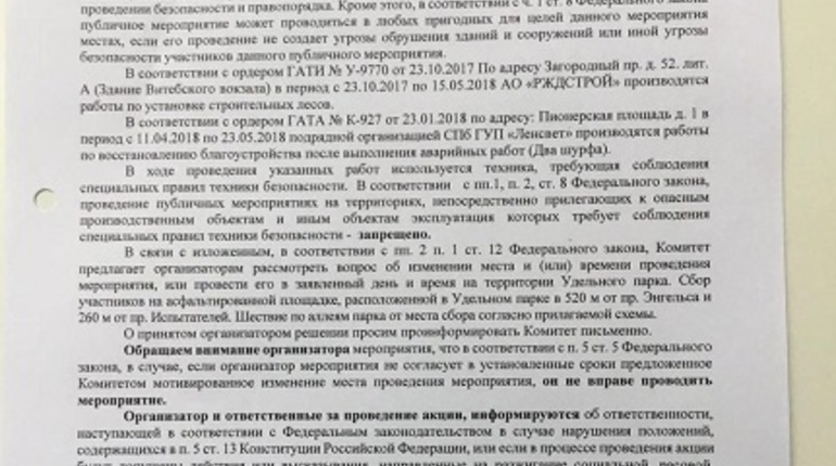 Смольный не позволил перенести митинг приверженцев Навального