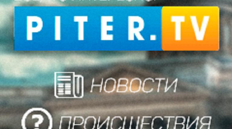 Телеканал Piter.tv