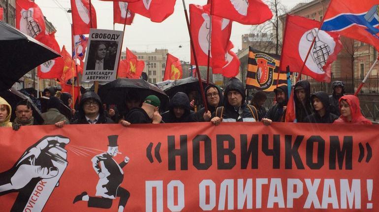 Лимоновцы пришли на Невский с плакатом про «Новичок» и олигархов