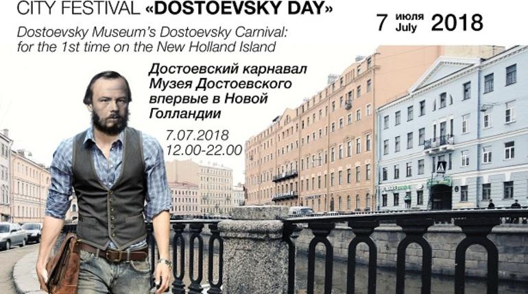 Уже ставший традиционным карнавал в честь Дня Достоевского в этом году не получится устроить на улицах Петербурга из-за Чемпионата мира 2018, сообщают представители музея Достоевского в социальных сетях.