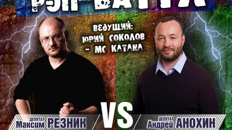 Первый политический рэп-баттл, который пройдет в Петербурге между единороссом Андеем Анохиным и оппозиционером Максимом Резником, будет благотворительным.