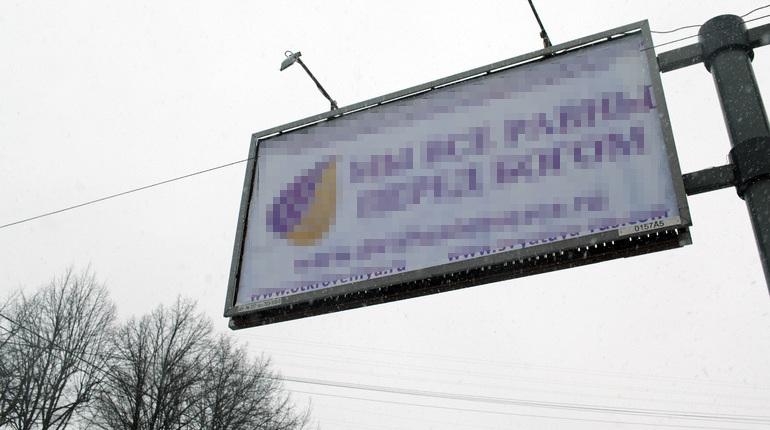 Предпринимателям грозит штраф за незаконные рекламные конструкции в Ленобласти
