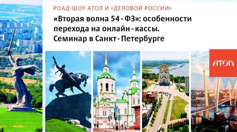 АТОЛ и «Деловая Россия» провели семинар по переходу на онлайн-кассы для предпринимателей Санкт-Петербурга