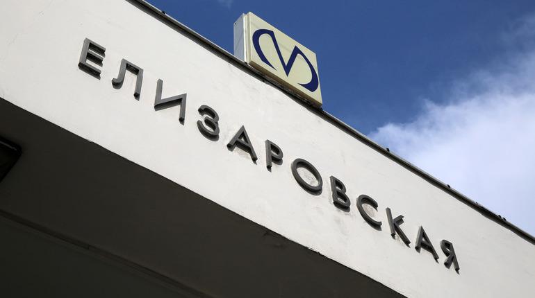 Петербуржцы вновь могут воспользоваться станцией «Елизаровская»