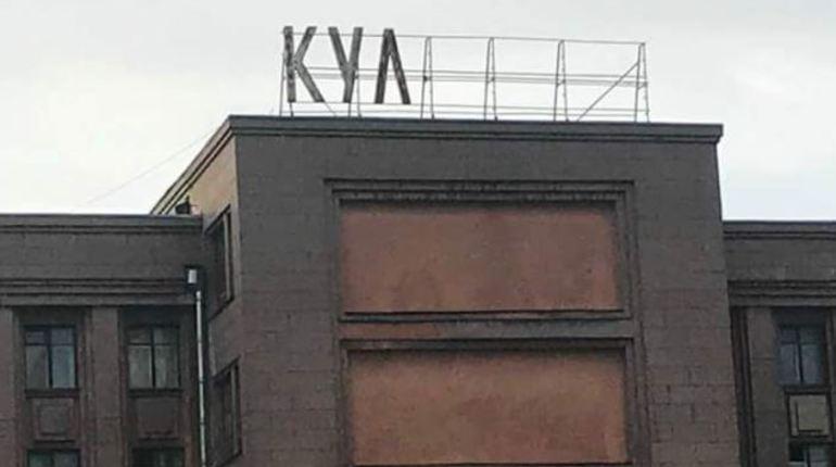 Депутат ЗакСа Резник переживает, что от культурного центра в Петербурге остался только «Кул»