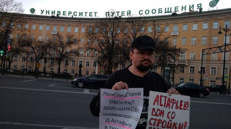 Александр Головко – бездомный дольщик