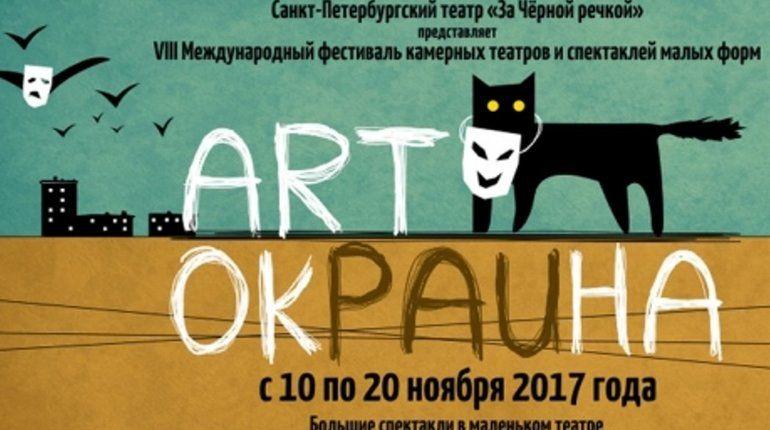 Международный фестиваль «АrtОкраина» покажет мирное сосуществование традиции и авангарда