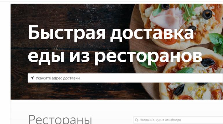 «Яндекс.Еда» начала работать в Петербурге по двум адресам