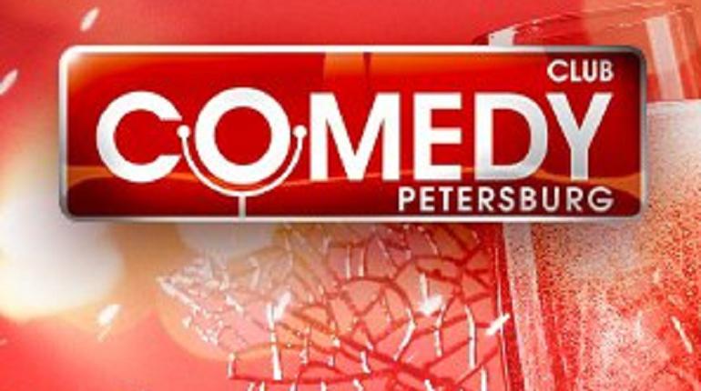 Comedy Club Санкт-Петербург