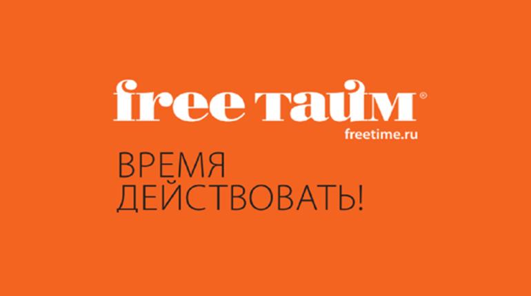 Журнал «FREE ТАЙМ»