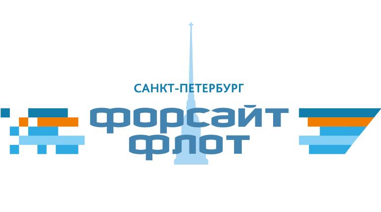 «Форсайт-флот» Санкт-Петербург