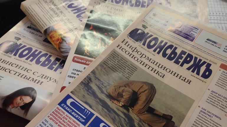 «Консьержъ» – специализированная газета о жилищном фонде. Выходит в Санкт-Петербурге с 2003 года.
