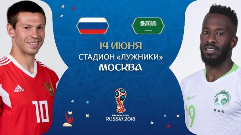 Чемпионат мира по футболу-2018 официально откроется 14 июня в Москве на стадионе