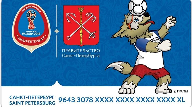 В день первого матча, который проводится в Санкт-Петербурге в рамках ЧМ-2018, поступили в продажу новые «Подорожники».