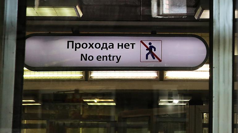 Жителей и гостей Петербурга перестали пускать на станцию метро «Рыбацкое».