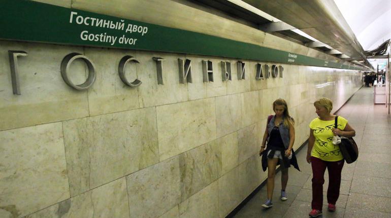 В Петербурге открыли станцию метро «Гостиный Двор». Правоохранители потратили больше часа на проверку, но ничего подозрительного не нашли.