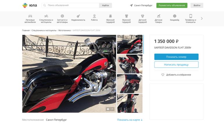 Житель Санкт-Петербурга выставил на продажу свой мотоцикл за 1,3 миллиона рублей.