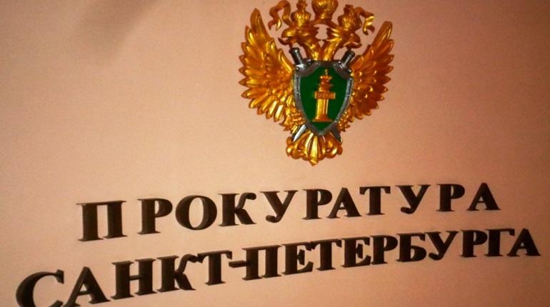 Прокуратурой Санкт-Петербурга была проведена проверка жилищного агентства Петроградского района на соблюдение требований законодательства в отношении закупок.