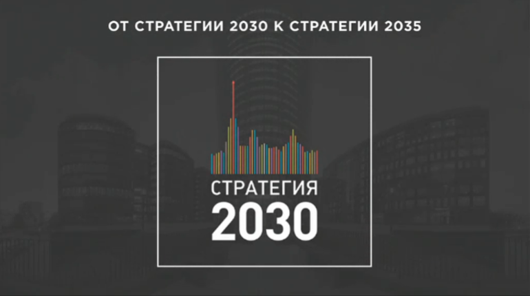 Стратегию социально-экономического развития Санкт-Петербурга на период до 2035 года сегодня на заседании правительства города представил председатель Комитета по экономической политике и стратегическому планированию Иван Филиппов.