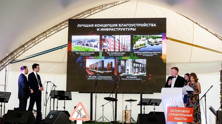 В Петербурге пройдет церемония награждения федеральной премией в области жилой городской недвижимости Urban Awards. В этом году она проходит в Северной столице. Торжественная юбилейная церемония пройдет 5 июля в гостинице