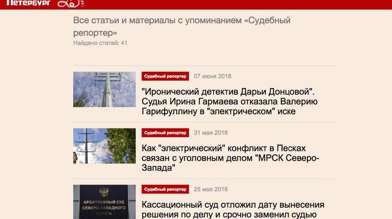 Судебная поддержка «Делового Петербурга» уходит в историю