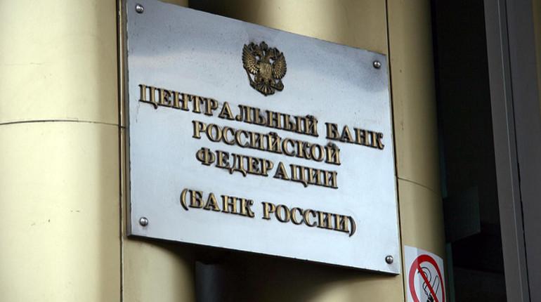 Банк «Советский» остался без лицензии ЦБ