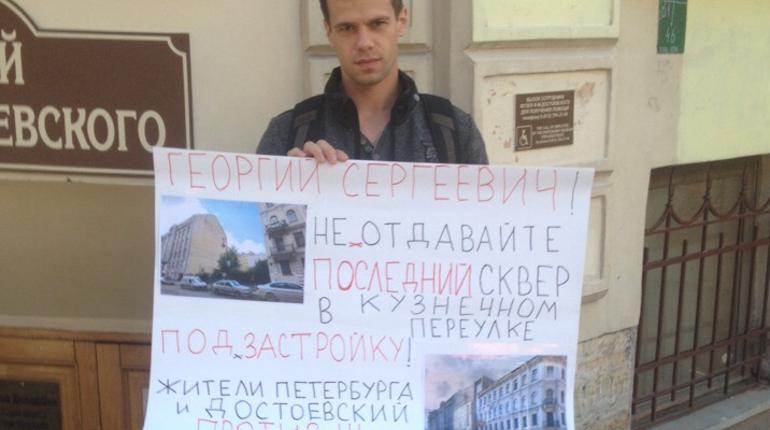 Петербуржцы вышли к Смольному с пикетами против застройки сквера в Кузнечном переулке, куда власти собираются поместить новое здание музея Достоевского.