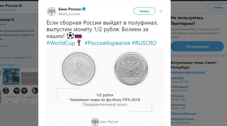 Банк России выпустит полуторарублёвую монету, если Россия выйдет в финал ЧМ