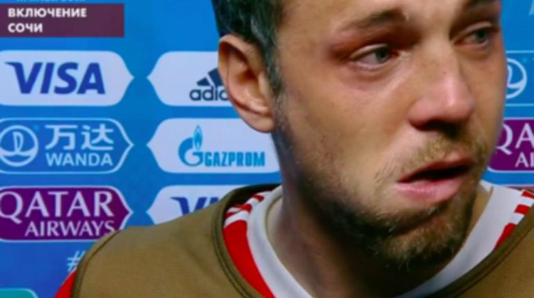 Дзюба не сдержал слез после проигрыша России на ЧМ