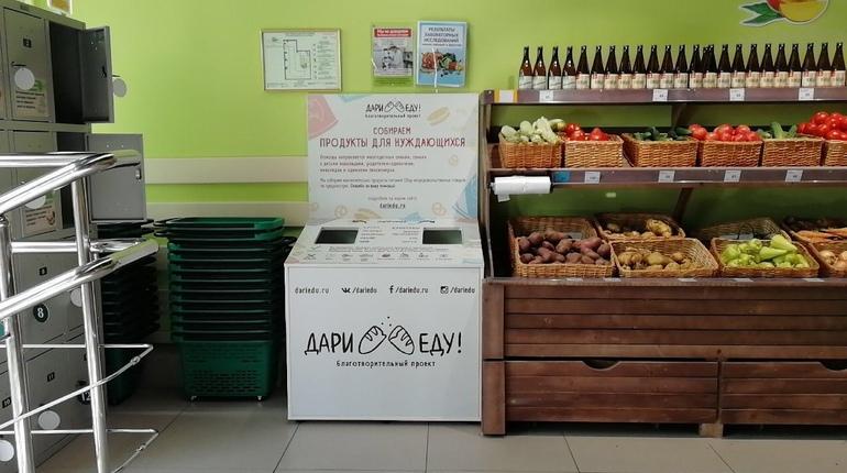 В петербургских магазинах начали собирать еду для нуждающихся