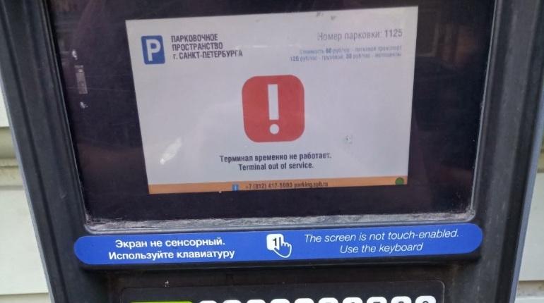 На платных парковках в Петербурге опять сбоят паркоматы