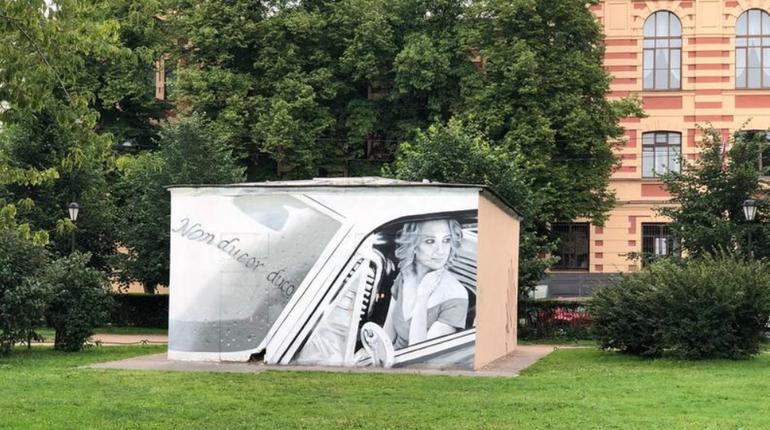Граффити с Бузовой обнаружили в Петербурге