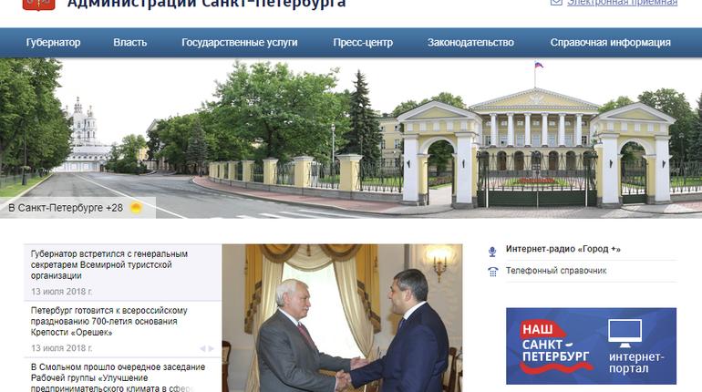 Сайт администрации Петербурга восстановил работу. О причинах неполадок и последствиях обновлений не сообщается.